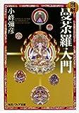 図解 曼荼羅入門 (角川ソフィア文庫)