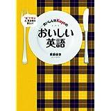 """食いしん坊Kayoのおいしい英語 """"食""""で学ぶと、英会話は楽しい!"""