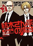 紡木さん家の場合(2) (バンブーコミックス 4コマセレクション)