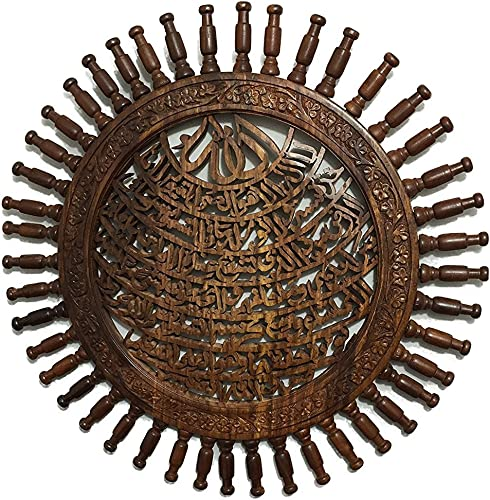 Unique Islamic Eid GIFT Wall Art Ayat Ul Kursi Verse of The Throne Hand Crafted Solid Wood 16 Diameter