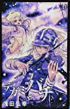 テガミバチ 10 (ジャンプコミックス)