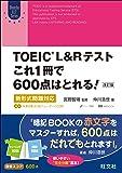 TOEIC L&Rテスト これ1冊で600点はとれる!  改訂版 新形式問題対応 (Obunsha ELT Series)