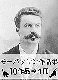 『モーパッサン作品集・10作品⇒1冊』