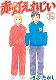 赤灯えれじい(15) (ヤングマガジンコミックス)