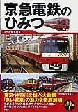 京急電鉄のひみつ