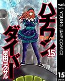 ハチワンダイバー 15 (ヤングジャンプコミックスDIGITAL)
