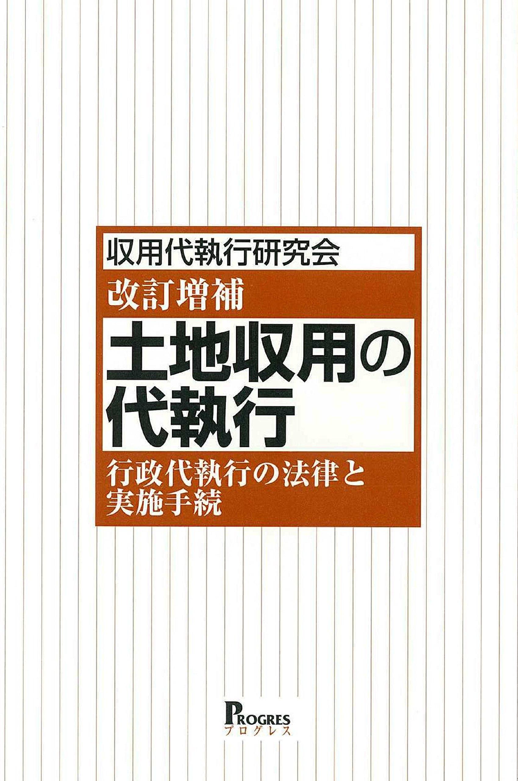 Tochi shūyō no daishikkō : gyōsei daishikkō no hōritsu to jisshi tetsuzuki pdf