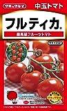 タキイ種苗 中玉トマト フルティカ