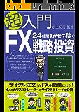 超入門24時間まかせて稼ぐFX戦略投資 (SPA!BOOKS)