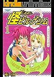 怪ピルグリム 1 (アース・スターコミックス)
