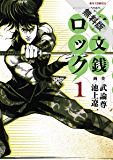 六文銭ロック(1)【期間限定 無料お試し版】 (ビッグコミックス)