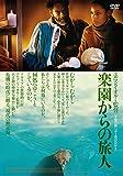 楽園からの旅人 [DVD]