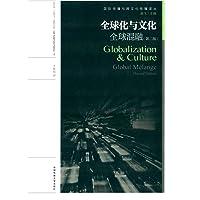 全球化与文化:全球混融(第二版)
