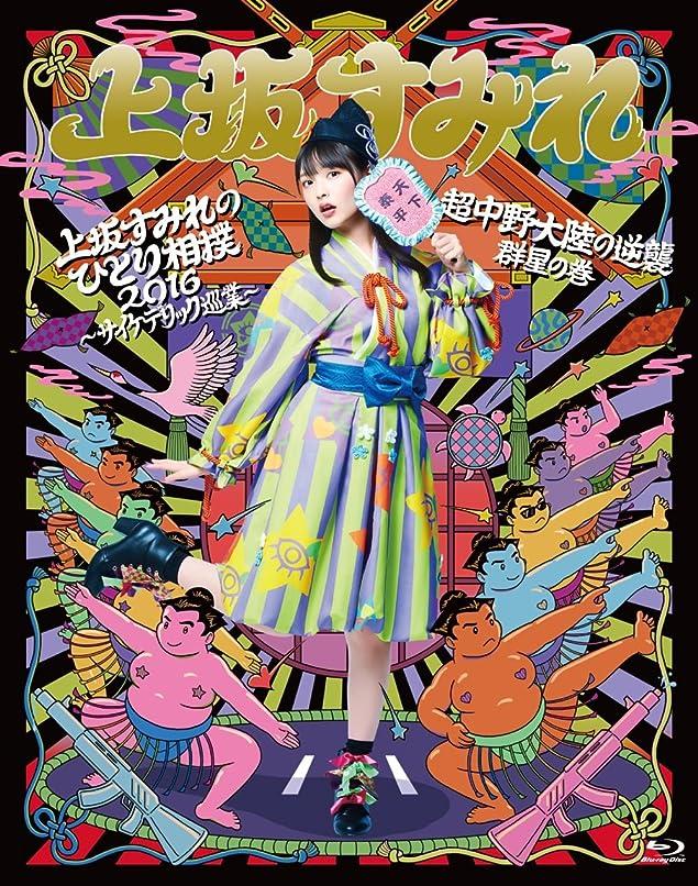 上坂すみれのひとり相撲2016~サイケデリック巡業~&超中野大陸の逆襲 群星の巻