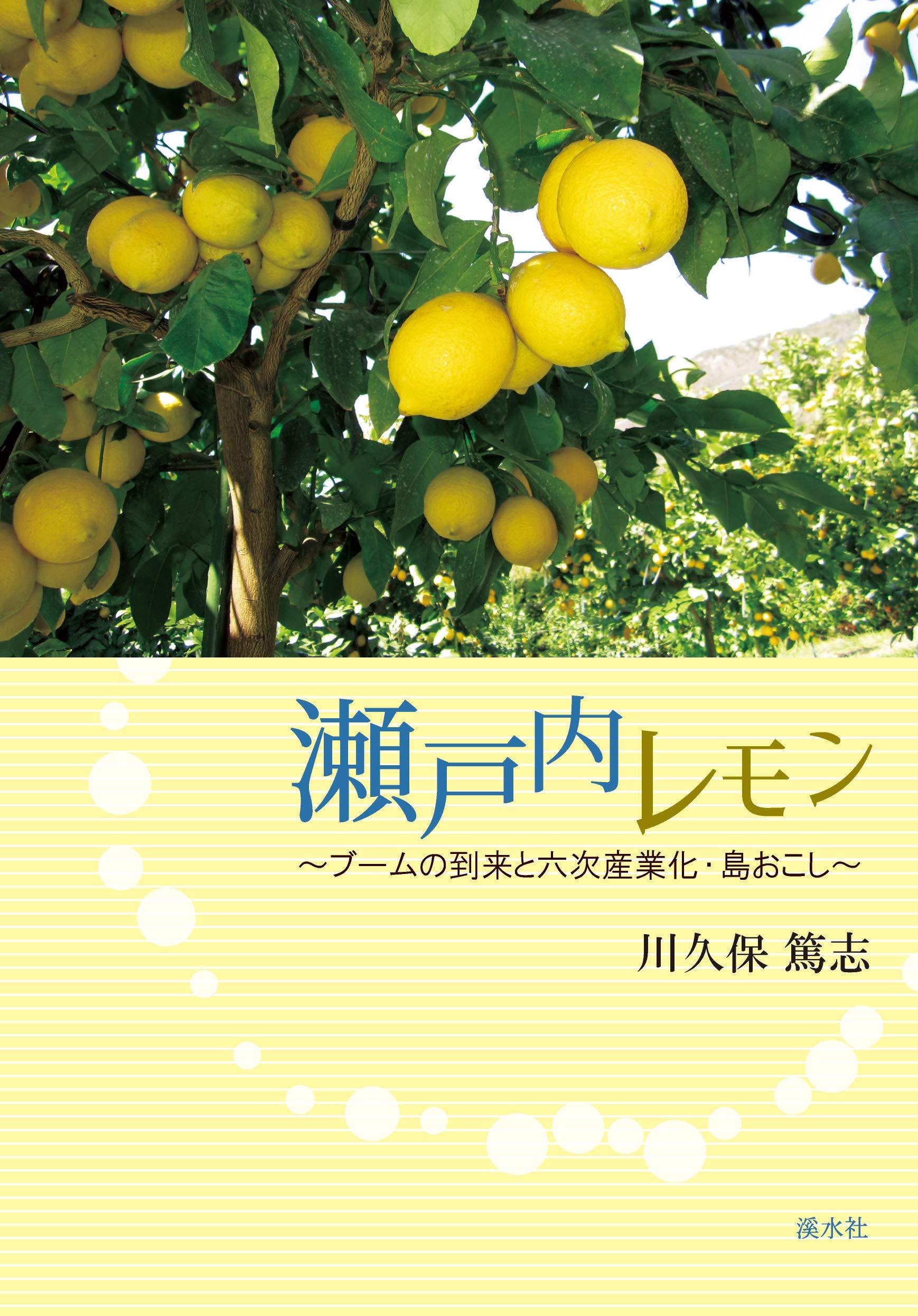 レモン 瀬戸内 ★マルト★瀬戸内レモンの半熟カステラ★
