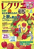 レクリエ 2018年11・12月 [雑誌]