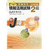 新試験対応版 J検情報デザイン完全対策公式テキスト