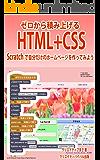 ゼロから積み上げる HTML+CSS: Scratch で自分だけのホームページを作ってみよう (AI に負けない!キッズ・プログラミング教室)