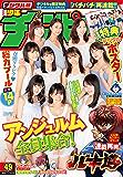 週刊少年チャンピオン2018年49号 [雑誌]