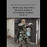 Физическая подготовка военнослужащих исотрудников силовых структур (Russian Edition)