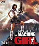 片腕マシンガール [Blu-ray]
