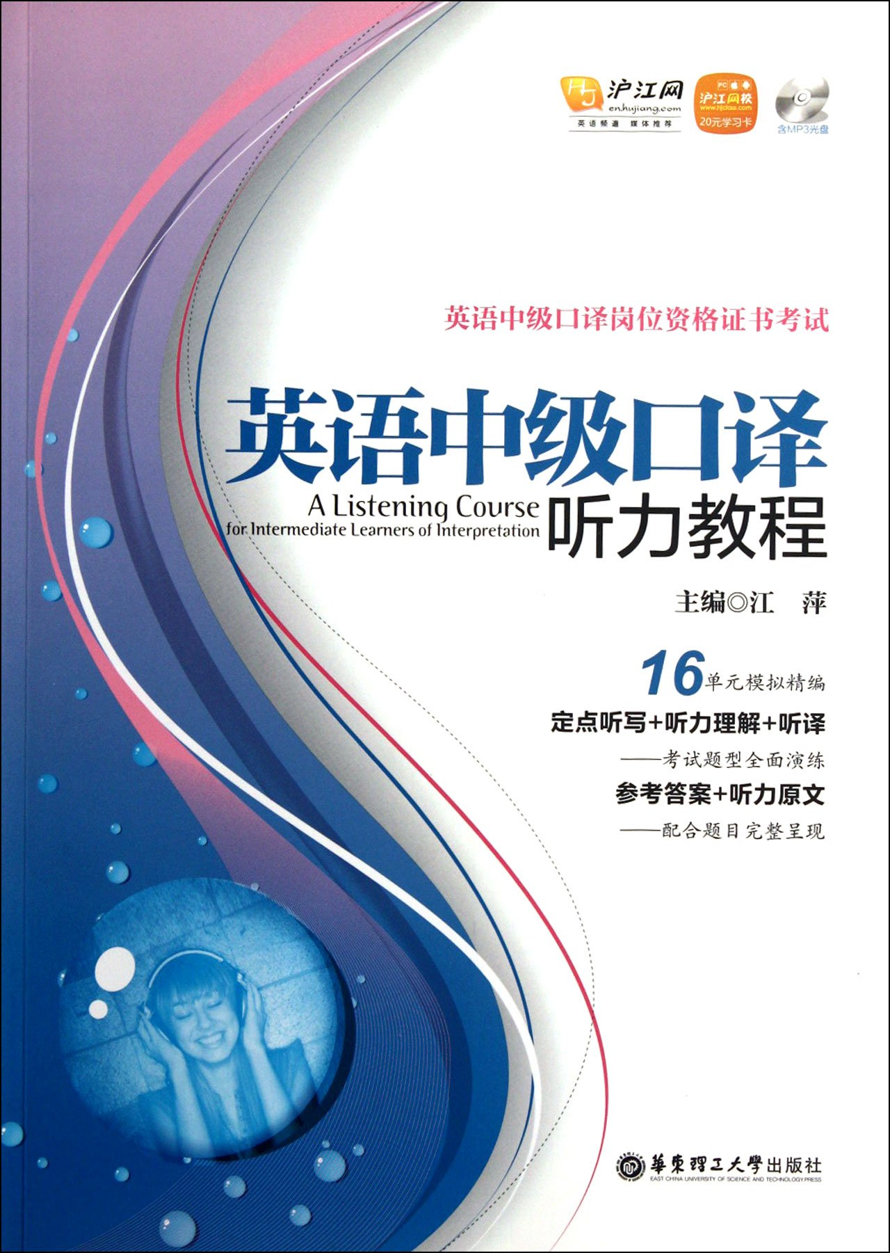 Download An Intermediate Course of English Interpretation - (With MP3 CD) (Chinese Edition) PDF