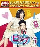 ビッグ~愛は奇跡<ミラクル>~期間限定スペシャルプライスDVD-BOX1