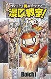 カッコイイ男キャラクター漫画教室! (全1) (ヤングキングコミックス)
