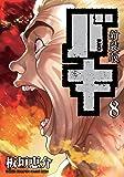 新装版バキ 8 (少年チャンピオン・コミックスエクストラ)