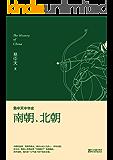 南朝,北朝(全新升级版) (易中天中华史 12)