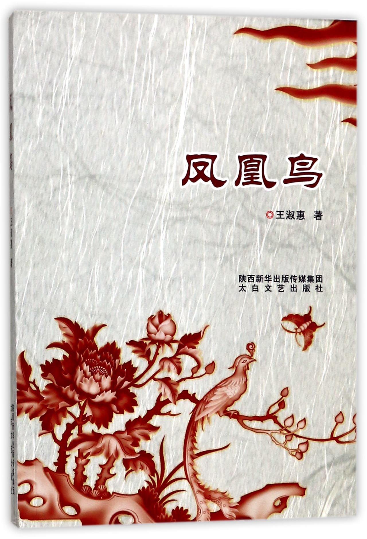 Download Phoenix Bird (Chinese Edition) ebook