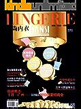 时尚内衣 月刊 2012年09期