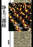 浄土三部経(現代語版) 浄土真宗聖典