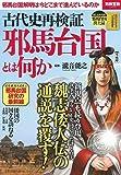 古代史再検証 邪馬台国とは何か (別冊宝島 2465)