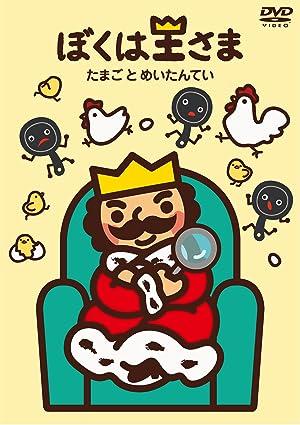 ぼくは王さま DVD
