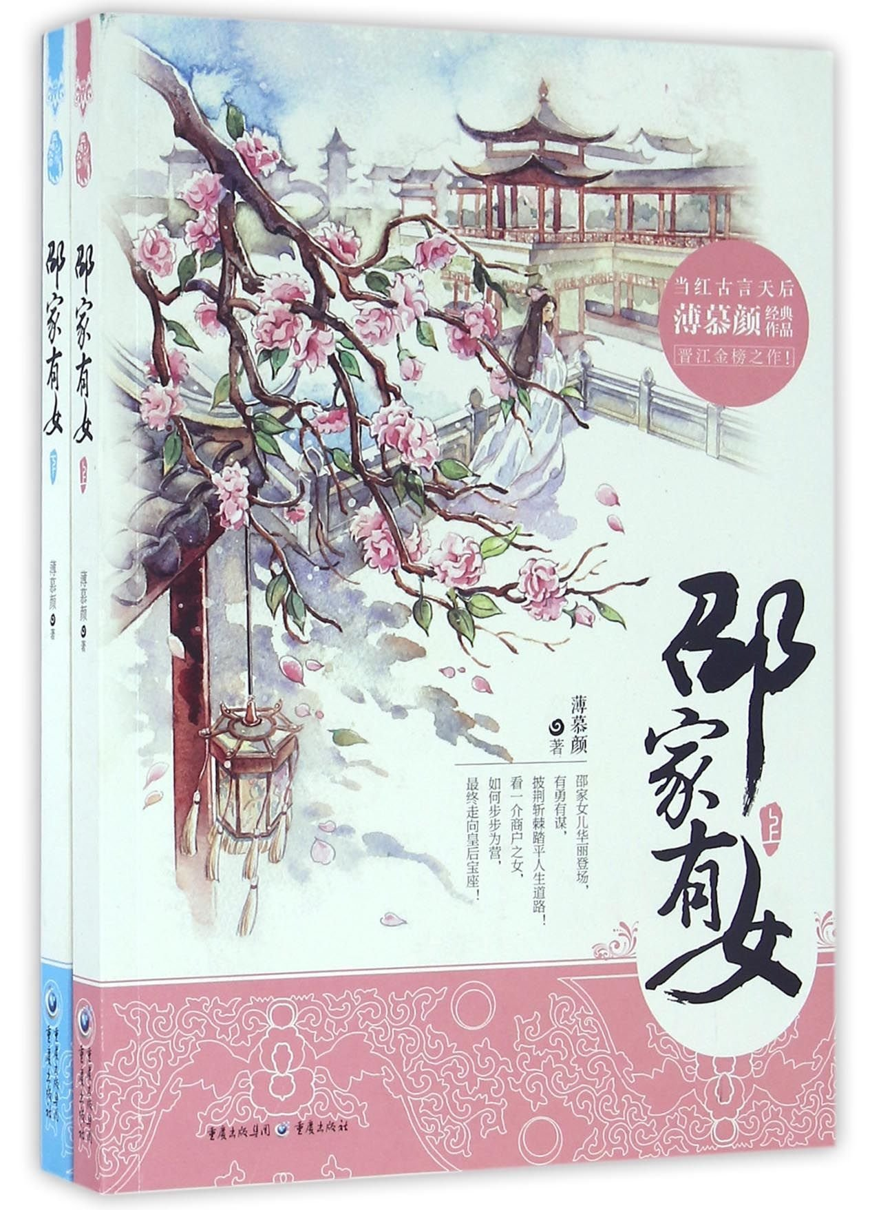 Daughter of Shao Famliy (Chinese Edition) ebook