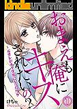 おまえも俺にキスされたいの?~元カレがチャラ男になったワケ01 (Precious Love)