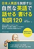自然な英語で話せる・書ける動詞120
