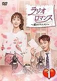 ラジオロマンス~愛のリクエスト~ DVD-BOX1