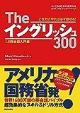 Theイングリッシュ300 1.日常会話編