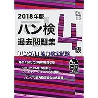 2018年版 ハングル能力検定試験 過去問題集 4級 (「ハングル」能力検定試験(CD付))