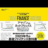 How Finance Works ハーバード・ビジネス・スクール ファイナンス講座