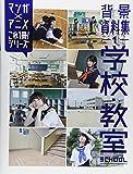 背景資料集1 学校・教室 (マンガ×アニメ これ1冊!)