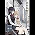 徒然日和: 1 (百合姫コミックス)