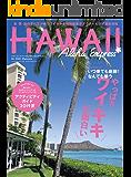 アロハエクスプレス No.150 [雑誌] AlohaExpress(アロハエクスプレス)