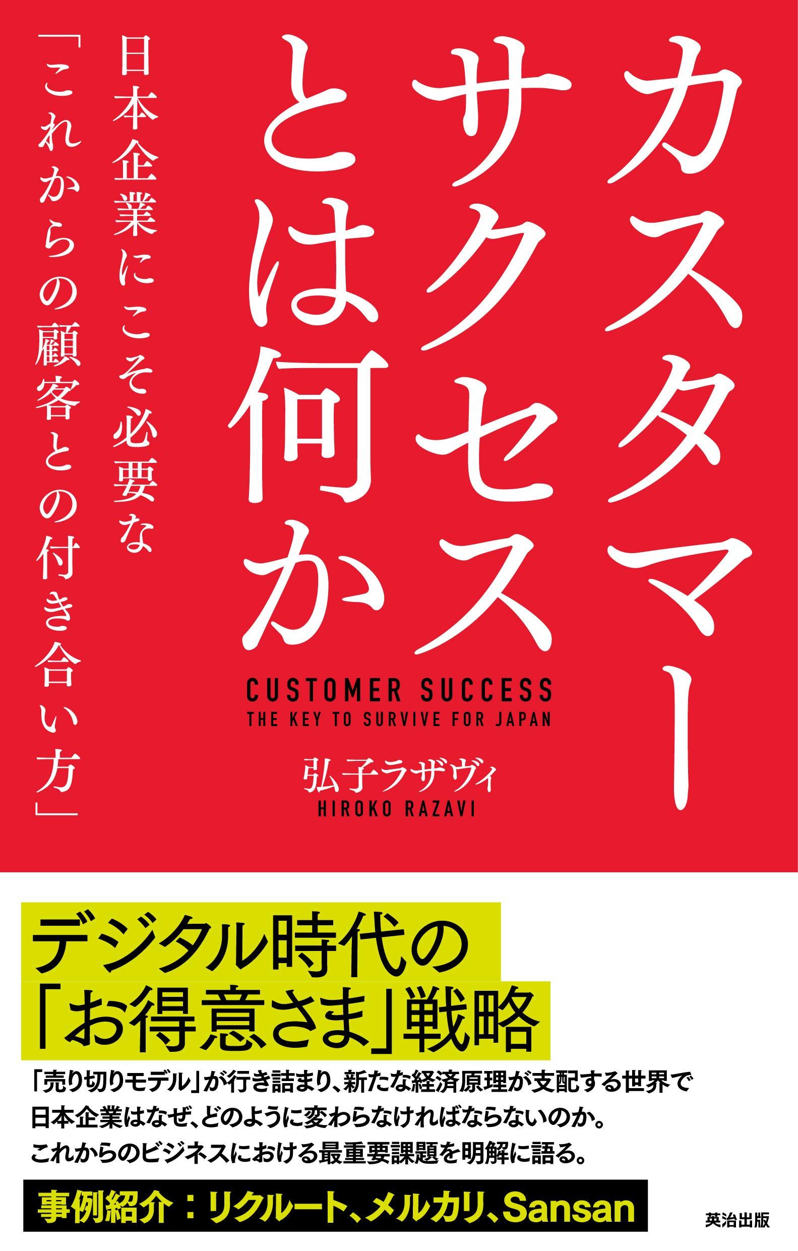 カスタマーサクセスとは何か――日本企業にこそ必要な「これからの顧客と ...