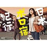 【早期購入特典あり】日本ボロ宿紀行 Blu-ray BOX (B6クリアファイル付)