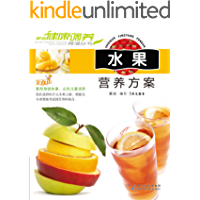 水果营养方案 (家庭健康调养食谱丛书)