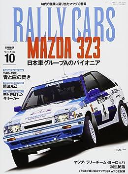 RALLY CARS - ラリーカーズ - Vol.10 MAZDA 323
