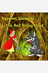 Червона Шапочка. Little Red Riding Hood. Bilingual Fairy Tale in Ukrainian and English : Dual Language Picture Book for Kids (Ukrainian - English Edition) Kindle Edition